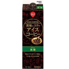 苦味とコクのアイスコーヒー 95円(税抜)