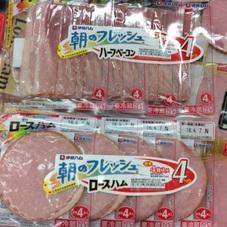 朝のフレッシュロースハム.ハーフベーコン 298円(税抜)