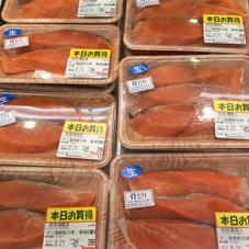 銀鮭切身 養殖解凍 198円(税抜)