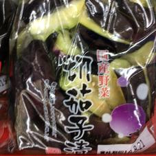 切り茄子漬け 178円(税抜)