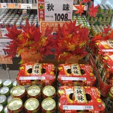 秋味 1,098円(税抜)