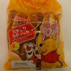 山崎製パンスナックスティック9本入 99円(税抜)