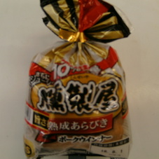 丸大食品燻製屋ウィンナー2個束 188円(税抜)