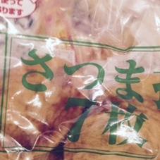 さつま揚げ 74円(税抜)