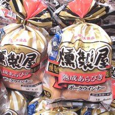 燻製屋熟成あらびきウィンナー 258円(税抜)