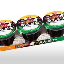 午後のくつろぎカフェゼリー 89円(税抜)
