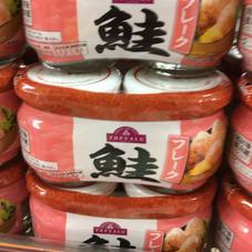 鮭フレーク 348円(税抜)