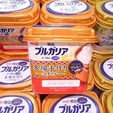 明治ブルガリアヨーグルト 128円(税抜)