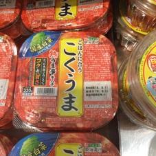 こくうま熟うま辛キムチ 278円(税抜)
