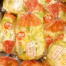 美味減塩白菜漬 各種 138円(税抜)