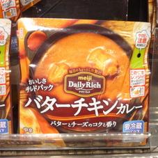 デイリーリッチ バターチキンカレー 128円(税抜)
