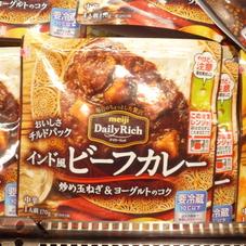 デイリーリッチ インド風ビーフカレー 128円(税抜)