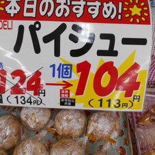 パイシュー 104円(税抜)
