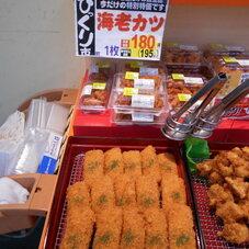 海老カツ 180円(税抜)