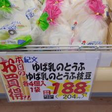 ゆば乳のとうふ 4個入 188円(税抜)