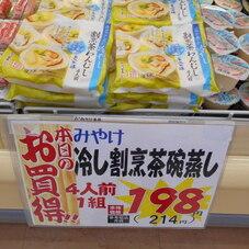 冷し割烹茶碗蒸し 198円(税抜)
