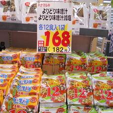 よりどり味噌汁 各種 168円(税抜)