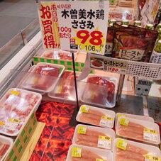 木曾美水鶏ささみ 98円(税抜)