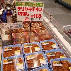テリヤキチキン切り落し 108円(税抜)