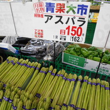 アスパラ 150円(税抜)