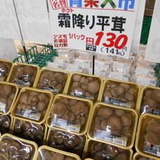 霜降り平茸 130円(税抜)