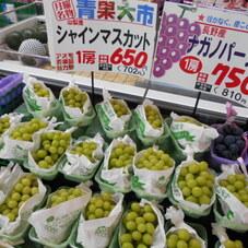 シャインマスカット 650円(税抜)