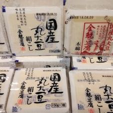国産丸大豆金鯱豆豆腐 98円(税抜)