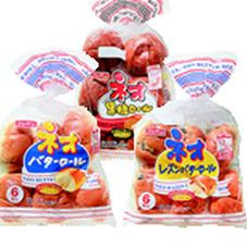 ネオバターロール ネオレーズンバターロール ネオ黒糖ロール 98円(税抜)