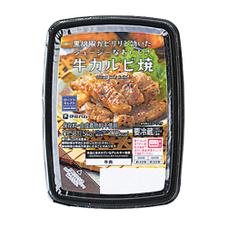 牛カルビ焼 258円