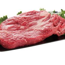 牛肉ログ(肩ロース)ステーキ用 268円(税抜)