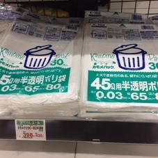 カモメパックごみ袋Kー162 298円(税抜)