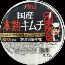 国産本熟キムチ 158円(税抜)