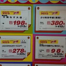 千両なす大袋 198円(税抜)