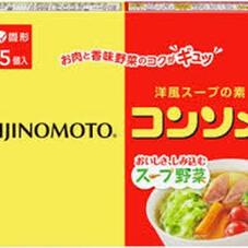 コンソメ固形 158円(税抜)