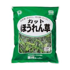 カットほうれん草 138円(税抜)