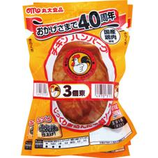チキンハンバーグ 138円(税抜)
