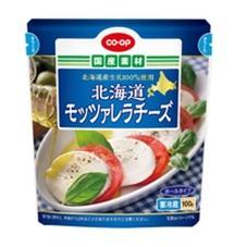 北海道モッツァレラチーズ 258円(税抜)
