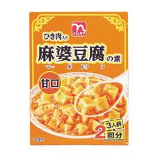麻婆豆腐の素甘口 128円(税抜)