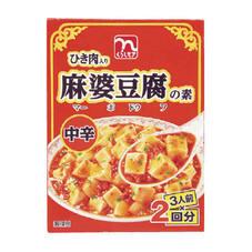麻婆豆腐の素中辛 128円(税抜)