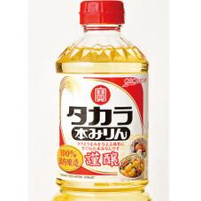 本みりん 298円(税抜)