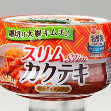 スリムカクテキ(細切り大根キムチ) 178円(税抜)
