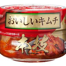 本技おいしいキムチ 278円(税抜)