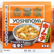 吉野家白菜キムチ 138円(税抜)