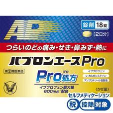 パブロンエースPro錠 70ポイントプレゼント
