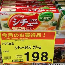 シチューミクスクリーム 198円(税抜)