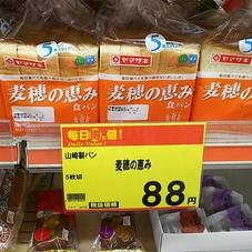 麦穂の恵 88円(税抜)