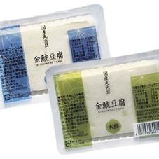 国産丸大豆金鯱豆腐各種 98円(税抜)