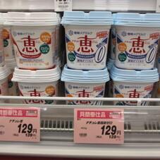 ナチュレ恵(プレーン・脂肪ゼロ) 129円(税抜)