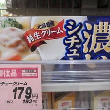濃いシチュー(クリーム・ビーフ) 179円(税抜)