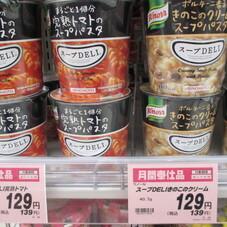 クノールスープDELI完熟トマト・きのこ 129円(税抜)